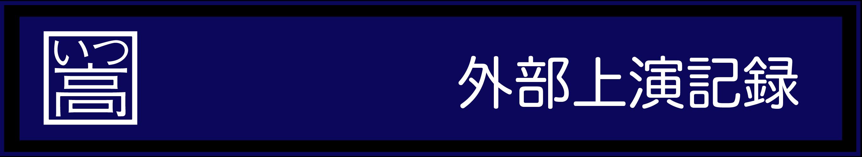 gaibu