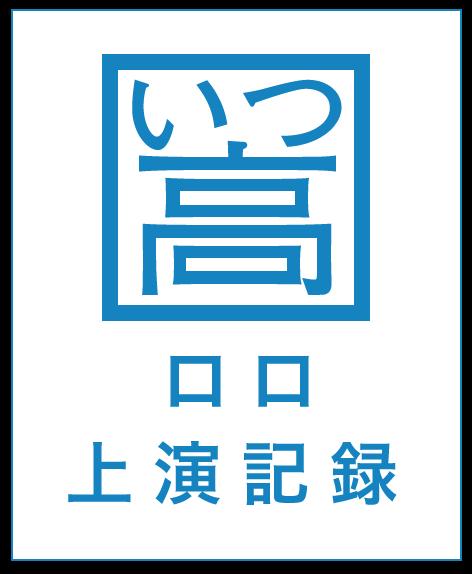 KIROKU-L-b