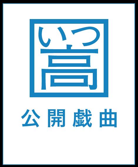 gikyoku-b