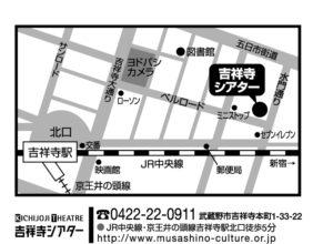 吉祥寺シアター印刷用地図