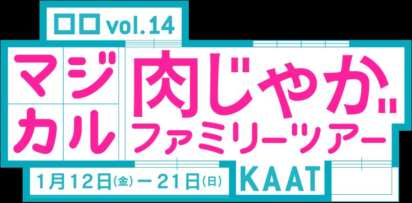 ロロvol.14「マジカル肉じゃがファミリーツアー」official WEB