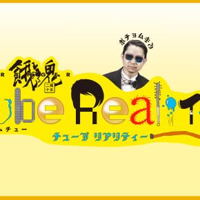 板橋駿谷MC出演/『餓鬼レンジャー ポチョムキンのTube Reality』(月1配信)
