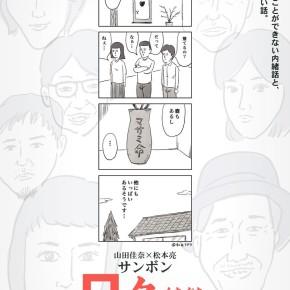 亀島一徳出演/サンボン 「口々」