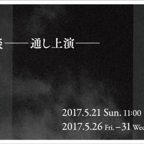 亀島一徳出演/木ノ下歌舞伎『東海道四谷怪談ー通し上演ー』