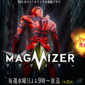 板橋駿谷出演/BSスカパー!『マグマイザー』