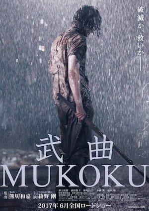 20161223-MUKOKU