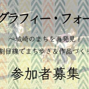 三浦直之参加/【セノグラフィー・フォーラム】参加者募集中!(兵庫)