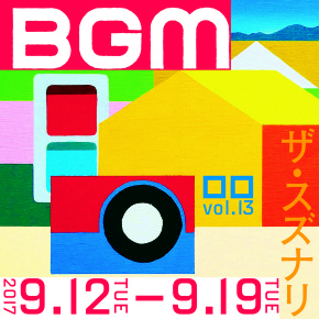 ロロ新作本公演 vol.13「BGM」WEBサイトオープン!
